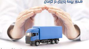 قیمت بیمه باربری در کرمان