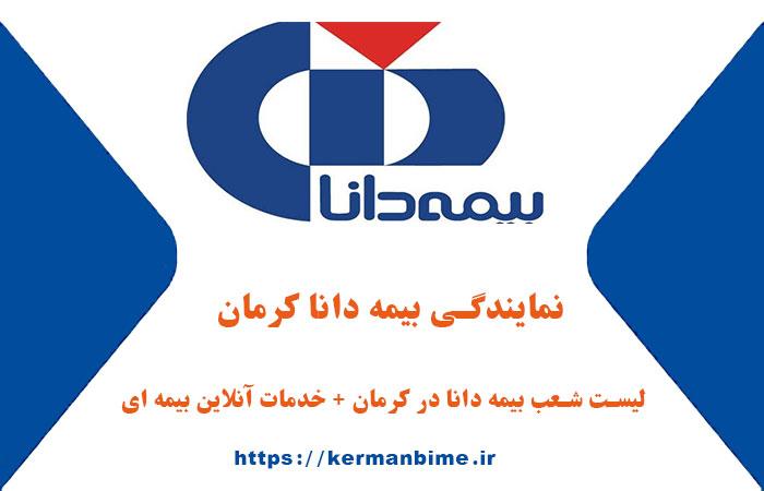 نمایندگی بیمه دانا در کرمان