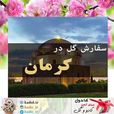 گل فروشی آنلاین در کرمان